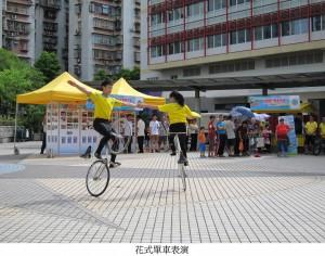 花式單車表演-文字