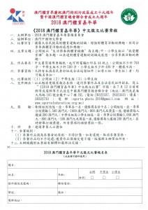 中文徵文比賽章程